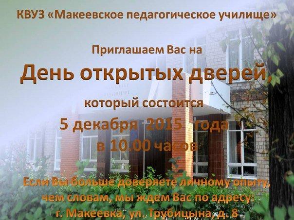 Макеевское педагогическое училище приглашает на День открытых дверей (фото) - фото 1