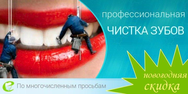 Стоматология «Медаль» в Новополоцке объявляет акцию на комплексную очистку зубов, фото-1