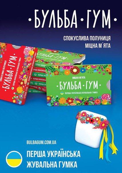 Жуємо по-українськи (фото) - фото 1