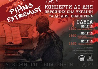Музыка Революции: в Одессе сыграет Piano Extremist (ФОТО, ВИДЕО) (фото) - фото 2