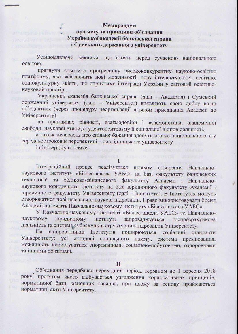 В Сумах объединят СумГУ и УАБД (СКАН) (фото) - фото 1