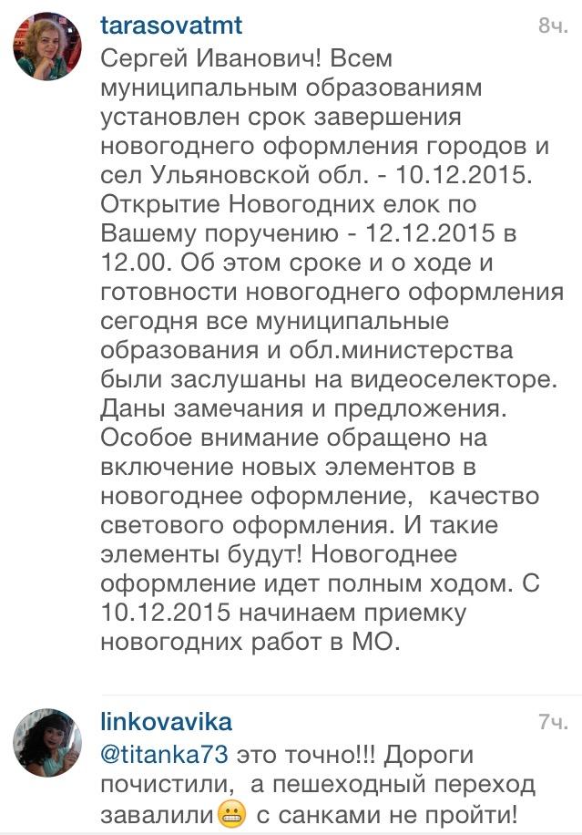За что Морозов устроил «публичную порку» чиновника в Инстаграм?, фото-2
