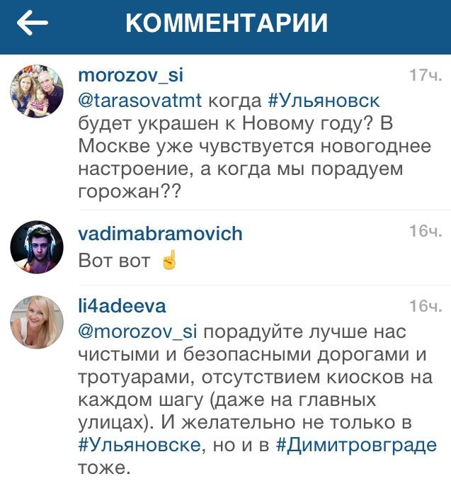 За что Морозов устроил «публичную порку» чиновника в Инстаграм?, фото-1