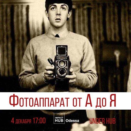 7ebd0c45bb1b7f3919ef47f77f375ceb Накануне уикенда: 5 вариантов приятного вечера сегодня в Одессе