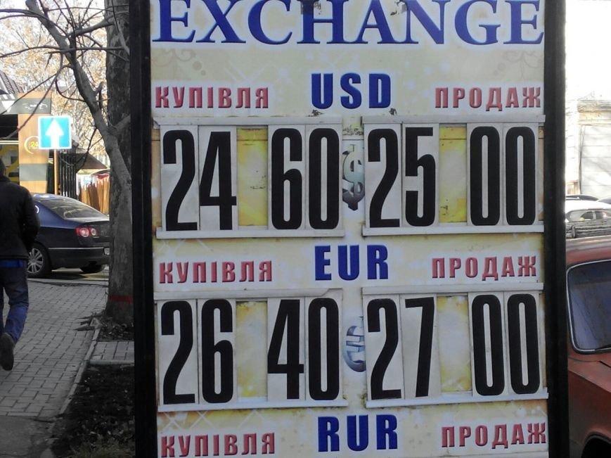 В Николаеве валюта упала в цене (ФОТОФАКТ) (фото) - фото 1