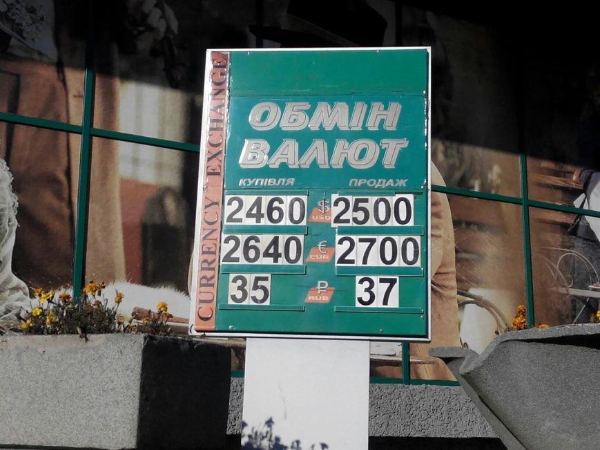 В Николаеве валюта упала в цене (ФОТОФАКТ), фото-2