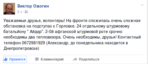 Командир «журналистского» взвода обратился к волонтерам (фото) - фото 1