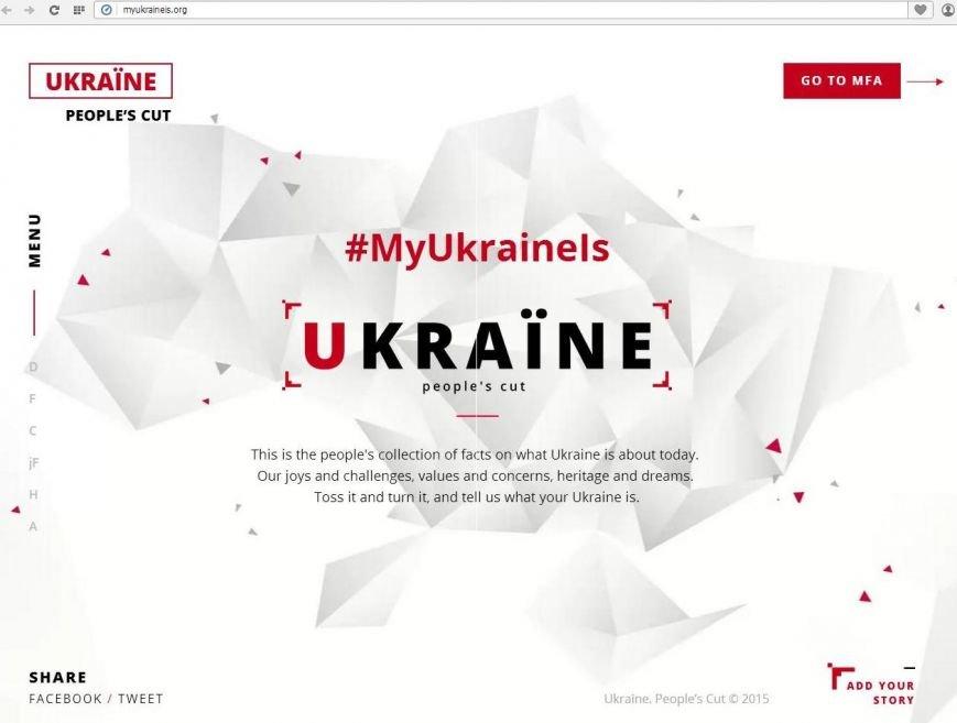 Жители Красноармейска и Димитрова могут поучаствовать в популяризации Украины за рубежом (фото) - фото 1