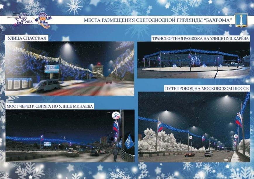 Как украсят Ульяновск к Новому году (фото) - фото 1