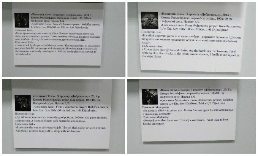 Виставка портретів «Добровольці» місяць пробуде у Хмельницькому музеї-студії фотомистецтва (Фото) (фото) - фото 6