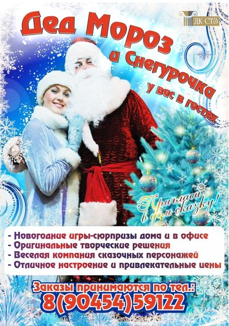 Дед Мороз и Снегурочка от ДК СТЗ