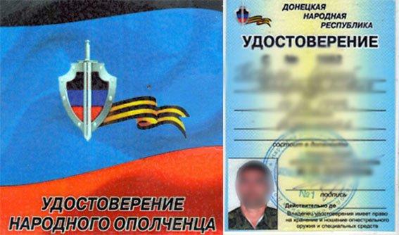 В Славянске разоблачен терорист «Борода» (фото) - фото 1