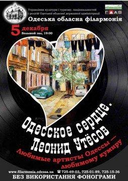 День концертов в Одессе: «ВВ», О'Torvald, Мотор'ролла, DaKooka, песни Утесова (фото) - фото 6