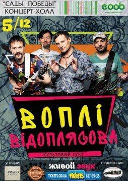 День концертов в Одессе: «ВВ», О'Torvald, Мотор'ролла, DaKooka, песни Утесова (фото) - фото 1