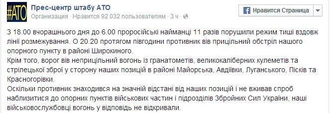 Прошлой ночью режим перемирия в Донбассе был нарушен 11 раз (фото) - фото 1