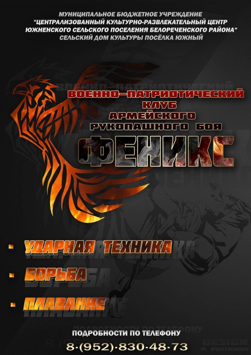ФЕНИСК