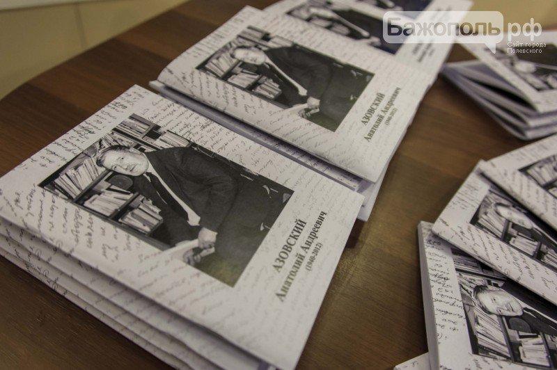 В Полевском отметили юбилей Анатолия Азовского (фото) - фото 1