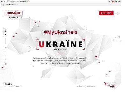 моя украина это глав