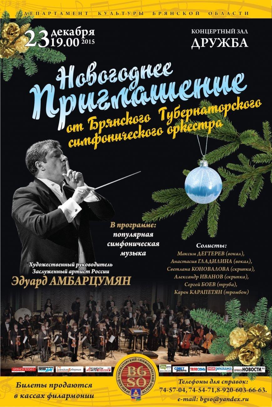 Афиша_Новогоднее приглашение 2015-3 (1)