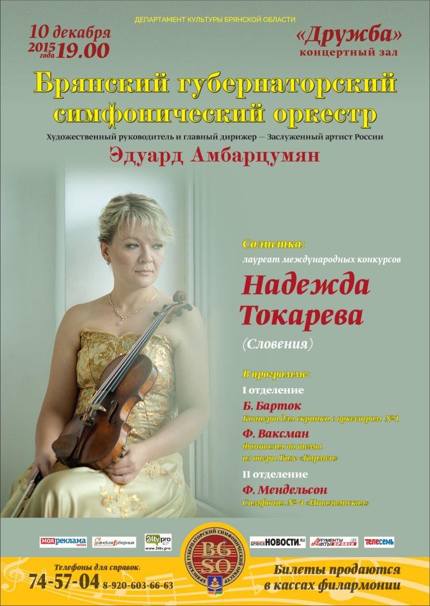 Афиша Надежда Токарева-02-02