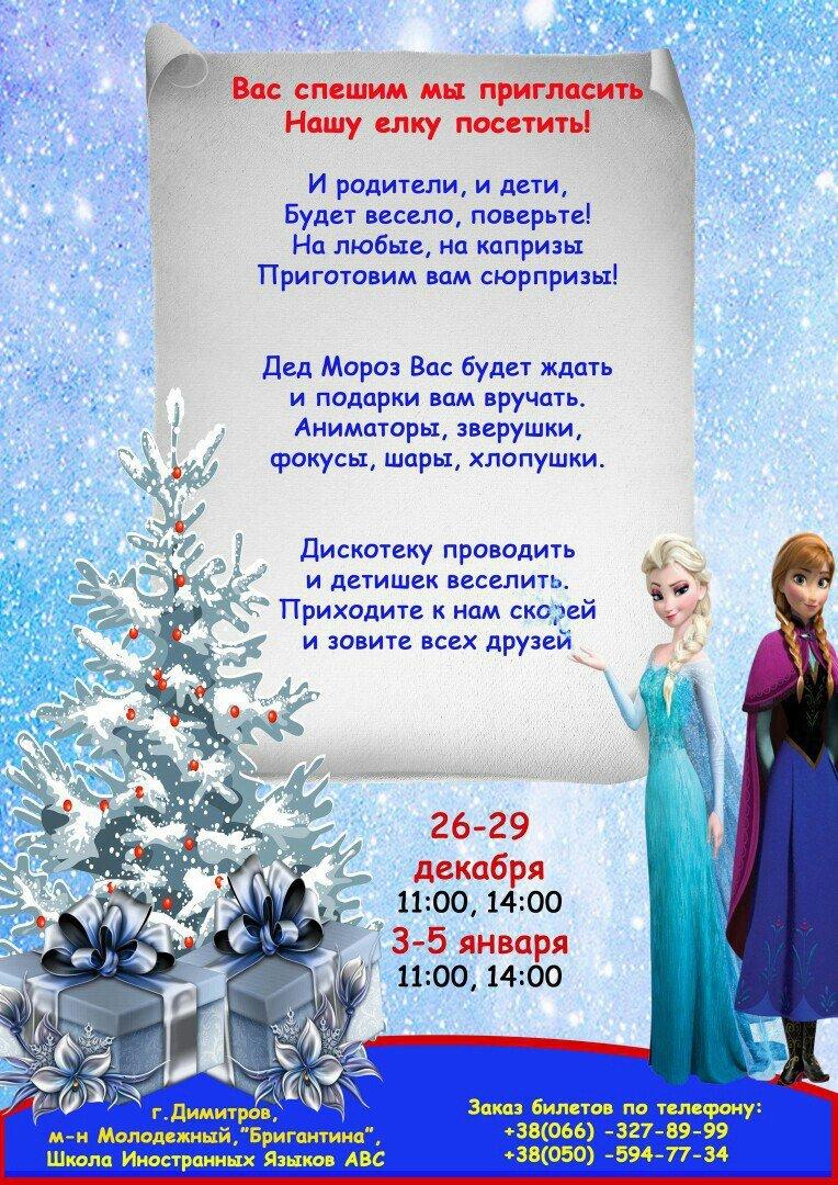 Школа Иностранных Языков ABC приглашает жителей и гостей Димитрова провести новогодние праздники необычно, задорно и с пользой! (фото) - фото 12