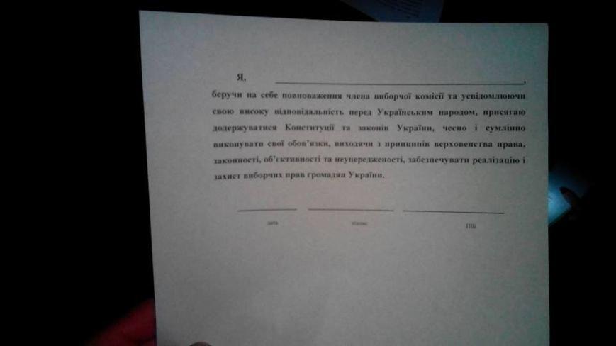 Членам райизбиркомов в Кривом Роге пришлось принимать присягу и заполнять документы на улице (ФОТО), фото-1