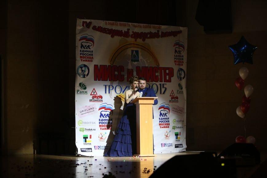 В новой Москве в Троицке прошел конкурс «Мисс и Мистер Троицк» (ФОТО) (фото) - фото 1