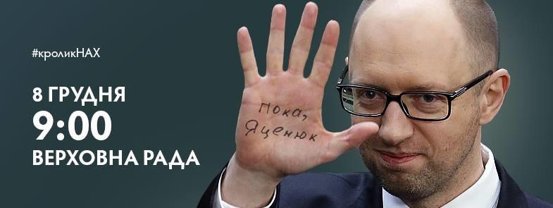 dee2637796f5c7635a8f0178881a03de Заместитель Саакашвили зовет народ на баррикады свергать Яценюка
