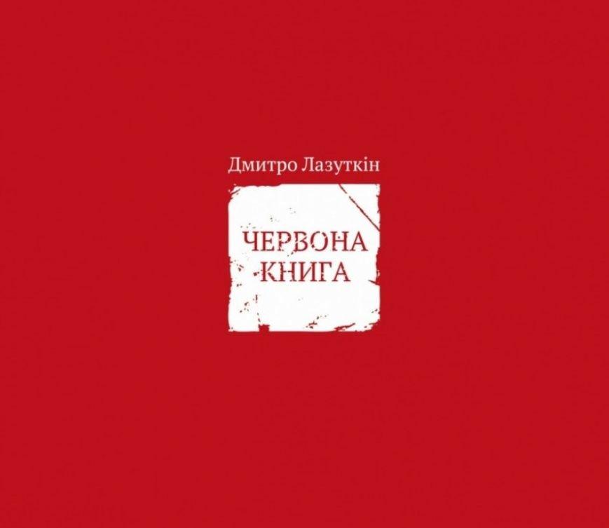 «Червона книга» (фото – meridiancz.com)