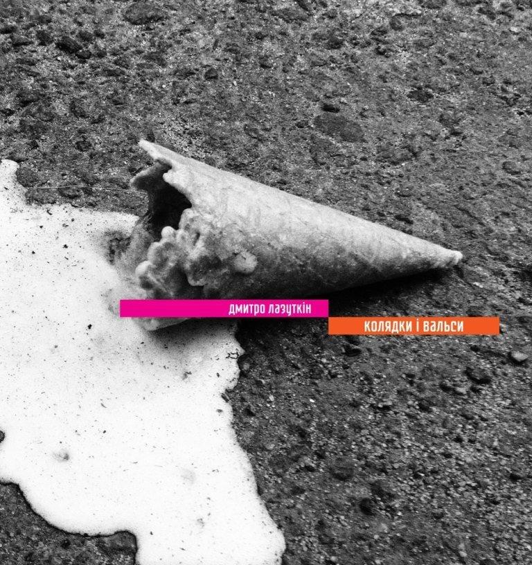 «Колядки і вальси» (фото – krokbooks.com)