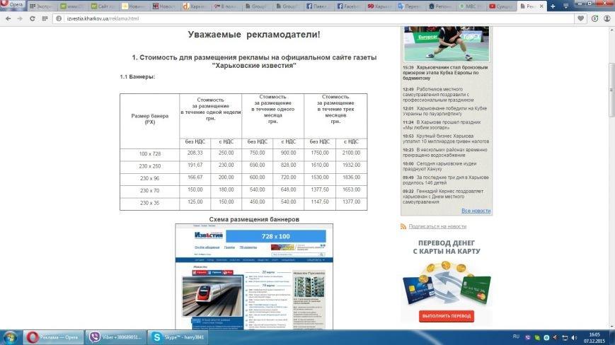Кернес собирается потратить на «свою» прессу почти десять миллионов гривен (ФОТО) (фото) - фото 1