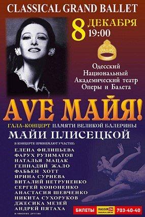 511c98c4d44c377ec133d7079310f6f4 5 причин выйти из дома: как провести сегодняшний вечер в Одессе?