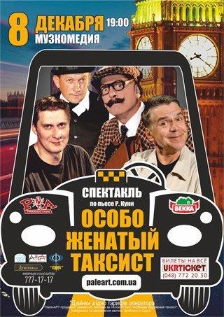 b7d097dab7eba7830d57d1e447240671 5 причин выйти из дома: как провести сегодняшний вечер в Одессе?