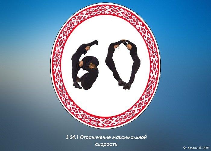 Гродненская Госавтоинспекция представила первые в Беларуси живые знаки ПДД (фото) - фото 7