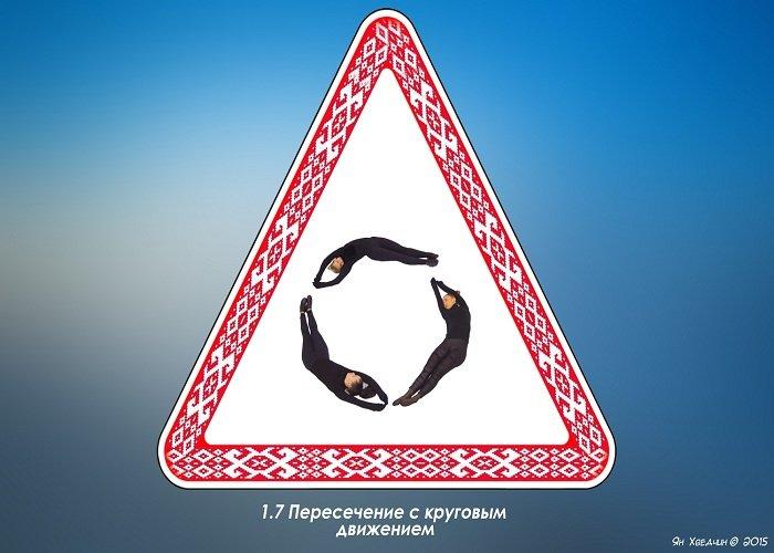 Гродненская Госавтоинспекция представила первые в Беларуси живые знаки ПДД (фото) - фото 1