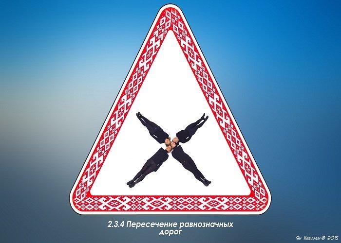 Гродненская Госавтоинспекция представила первые в Беларуси живые знаки ПДД (фото) - фото 5