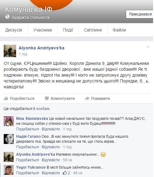 """Франківчанка, викликала """"ЄРЦ"""", щоб забрати собачу будку з двору (ФОТО) (фото) - фото 1"""
