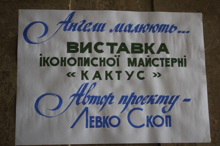 В музее истории Днепродзержинска проходит выставка «Ангелы рисуют», фото-1