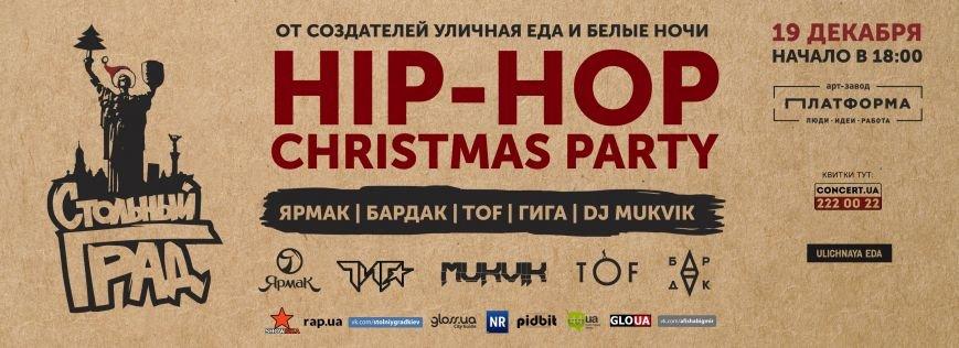 В Киеве пройдет Hip-Hop Christmas party на новой локации Арт-завода Платформа (фото) - фото 1