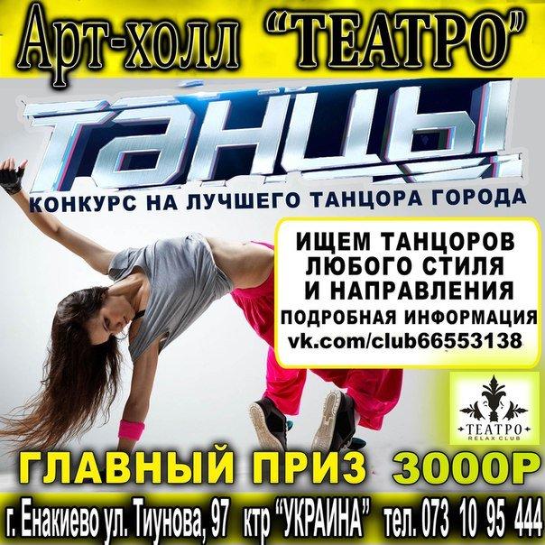 Лучшие танцоры города соберутся на одной сцене (фото) - фото 1