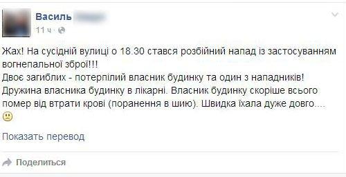 Розбійний напад в Чернівцях: ймовірно двоє загиблих (фото) - фото 1