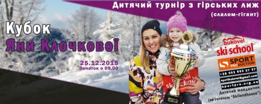 У Буковелі дітлахи позмагаються за Кубок Яни Клочкової 2015 (фото) - фото 1