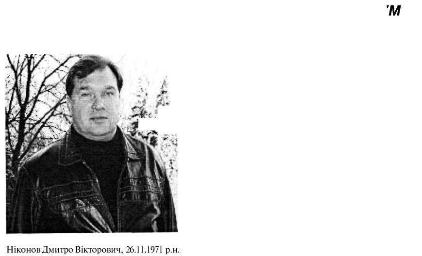 Н__конов-1