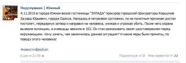 Пьяный одесский прокурор на пороге отеля угрожал расстрелять компанию. Все подробности и фото (ФОТО) (фото) - фото 1