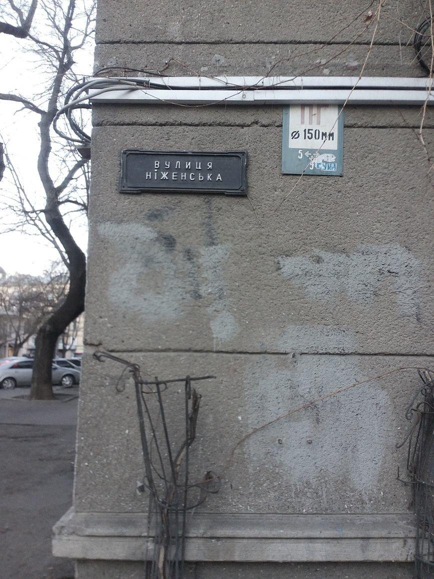 Трудности перевода: в центре Одессы коммунальщики напутали с табличками улиц (ФОТО) (фото) - фото 1