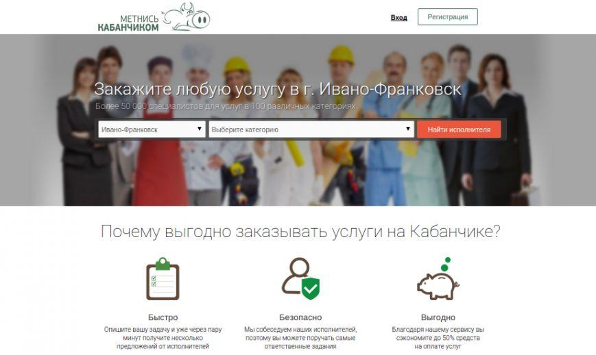 В Івано-Франківську навчилися допомагати людям і підробляти на цьому (фото) - фото 1
