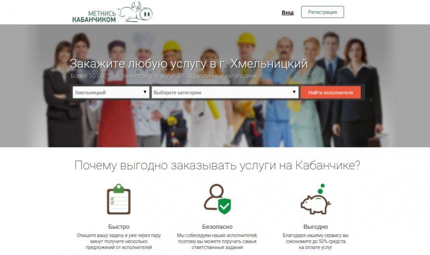 Метнись Кабанчиком - новий сервіс, що допомагає шукати підробіток у Хмельницькому (фото) - фото 1