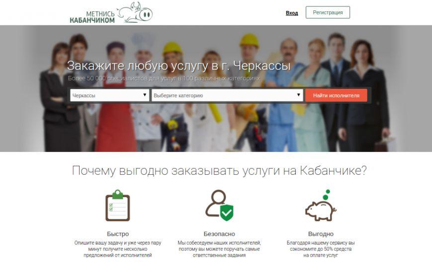 Нові можливості для пошуку підробітку вже доступні у Черкасах (фото) - фото 1