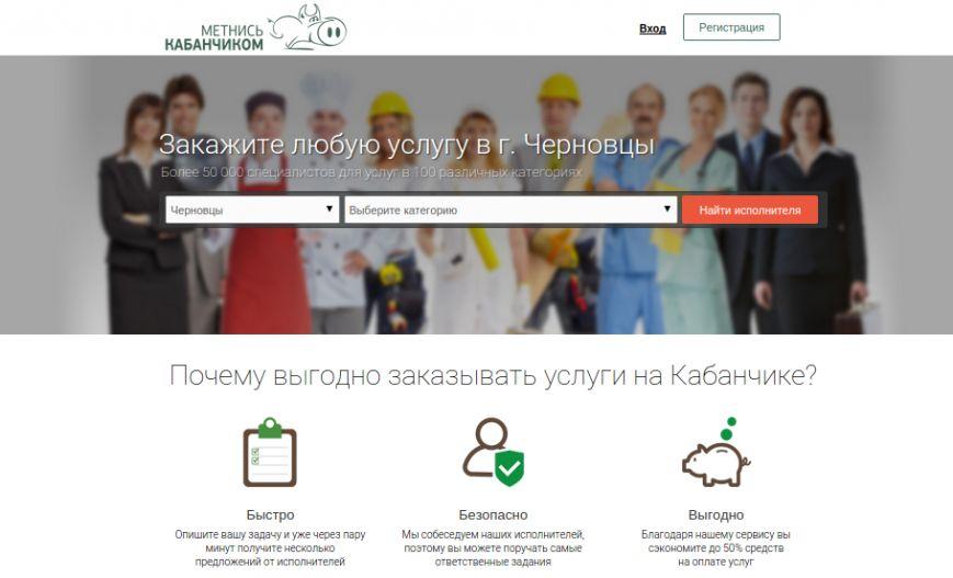 Жителі Чернівців знайшли унікальний спосіб пошуку підробітку (фото) - фото 1
