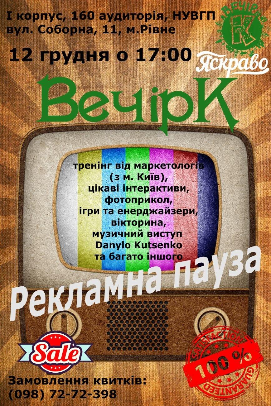 ВечірК постер4 ласт